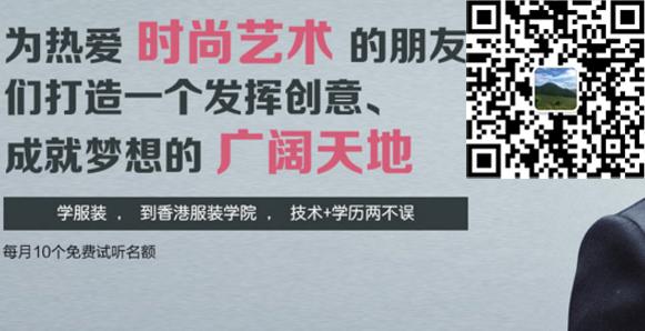广州香港服装设计.jpg