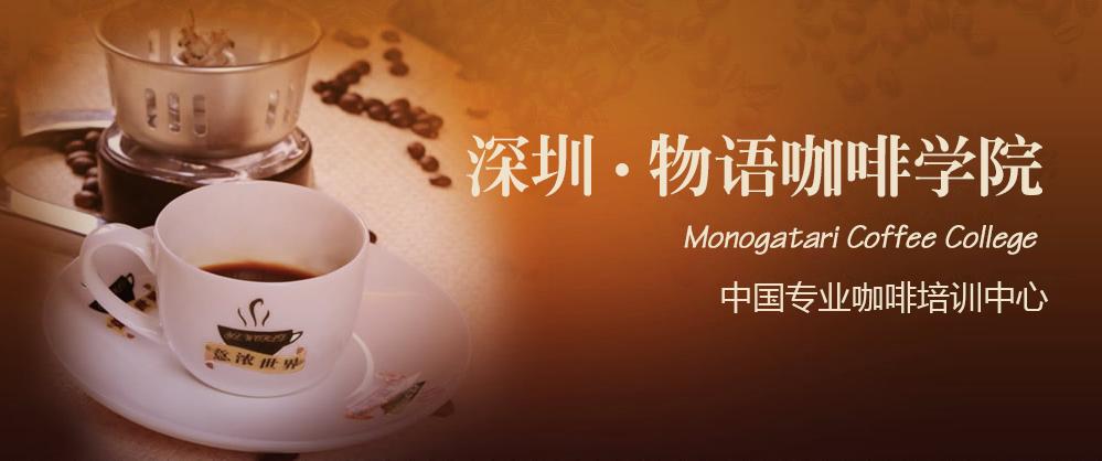 深圳曼岛物语咖啡培训学校