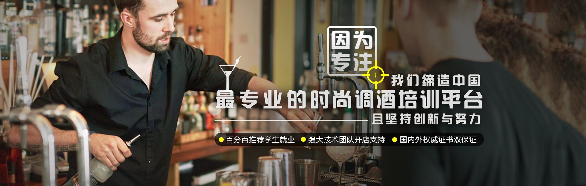 广州百斯特咖啡调酒培训学校
