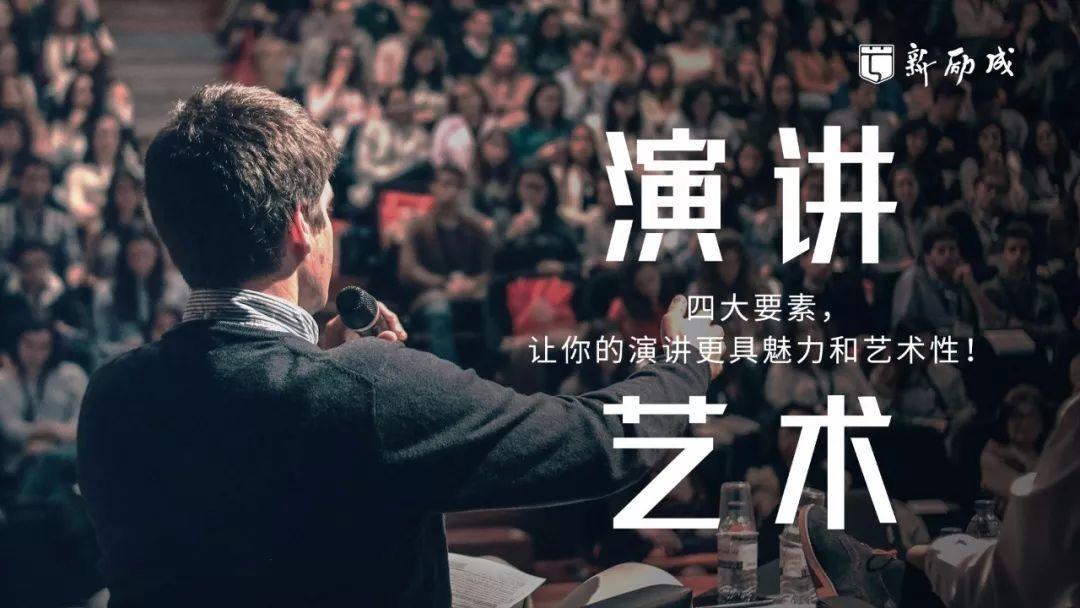 重庆新励成演讲口才培训学校