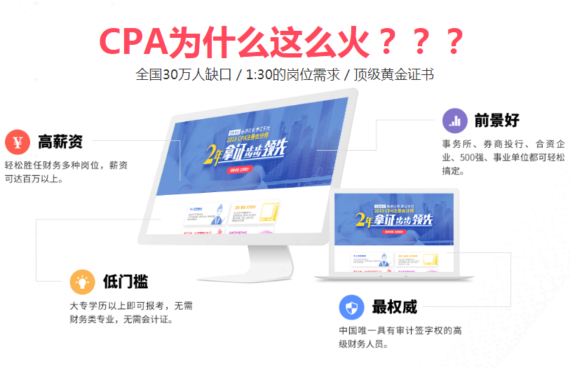 CPA为什么这么火