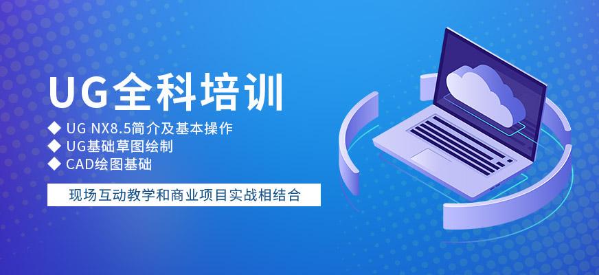 上海非凡进修学院UG编程培训班