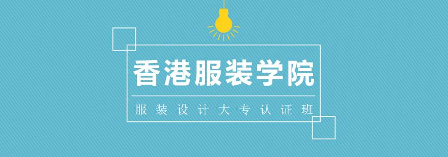 武汉香港服装设计学院服装设计培训班