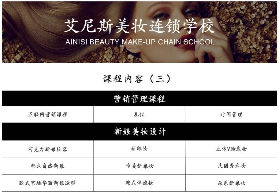 艾尼斯美妆学校化妆课程内容